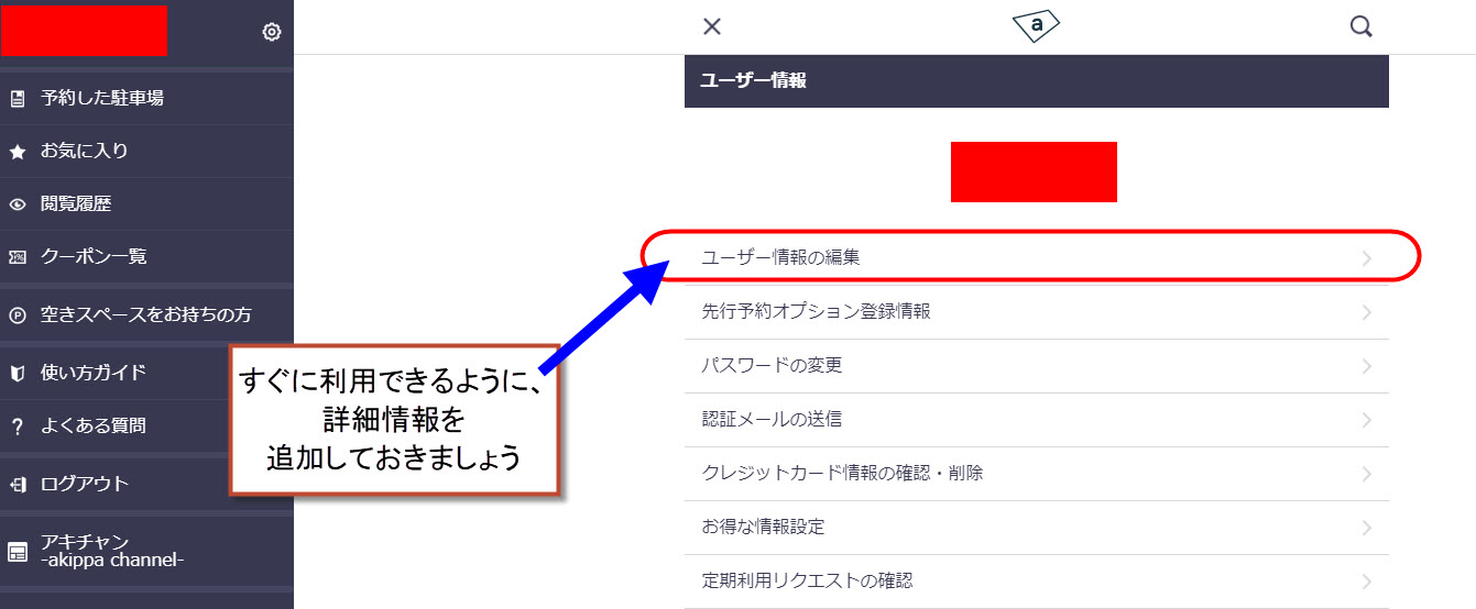 akippa あきっぱ アキッパ 駐車場 予約 無料 登録 個人間申込み 始め方 使い方 ビジネスモデル 会員登録 クレジットカード 現金