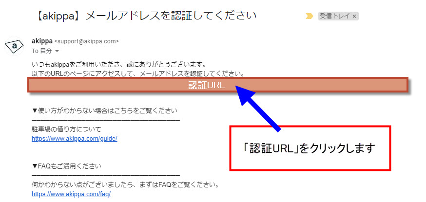 akippa あきっぱ アキッパ 駐車場 予約 無料 登録 個人間 オーナー ユーザー 会員登録 マルチデバイス 使い方 始め方 新規登録 やり方 メール認証 URL