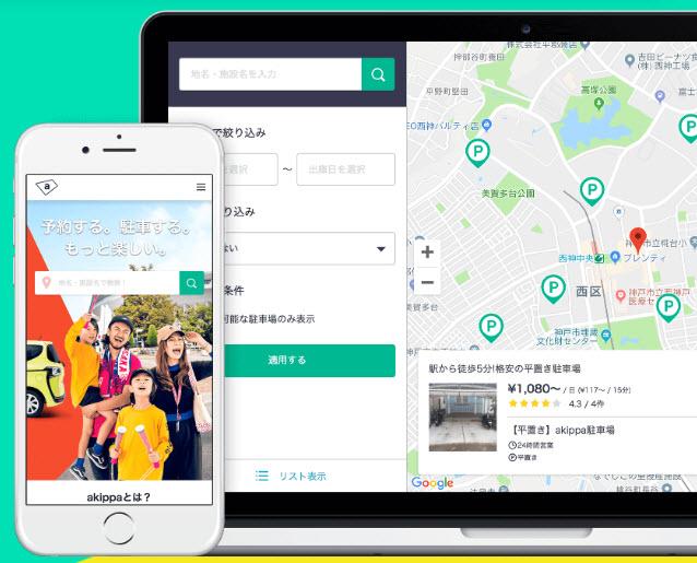 akippa あきっぱ アキッパ 駐車場 予約 無料 登録 個人間 シェアリングサービス オーナー 申込み 仕組み ビジネスモデル オーナー ユーザー 会員登録