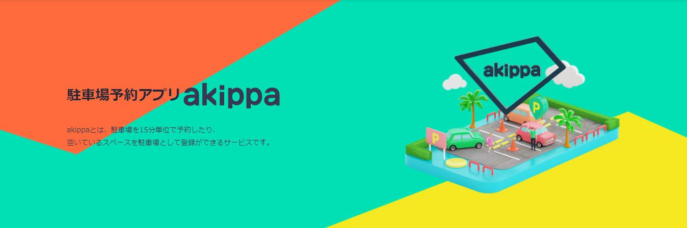 akippa あきっぱ アキッパ 駐車場 予約 無料 登録 個人間 シェアリングサービス オーナー 申込み 始め方 使い方