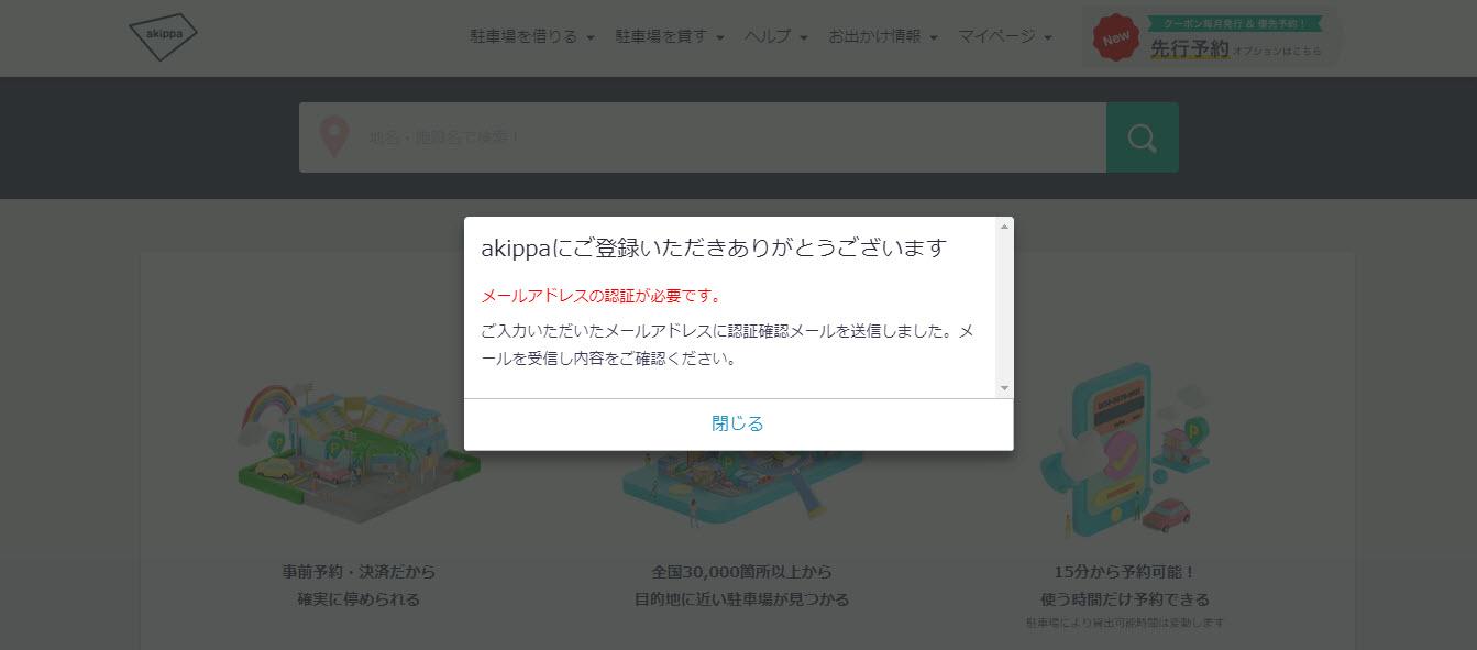 akippa あきっぱ アキッパ 駐車場 予約 無料 登録 個人間 ユーザー 会員登録 マルチデバイス 使い方 始め方 新規登録 やり方 メール認証