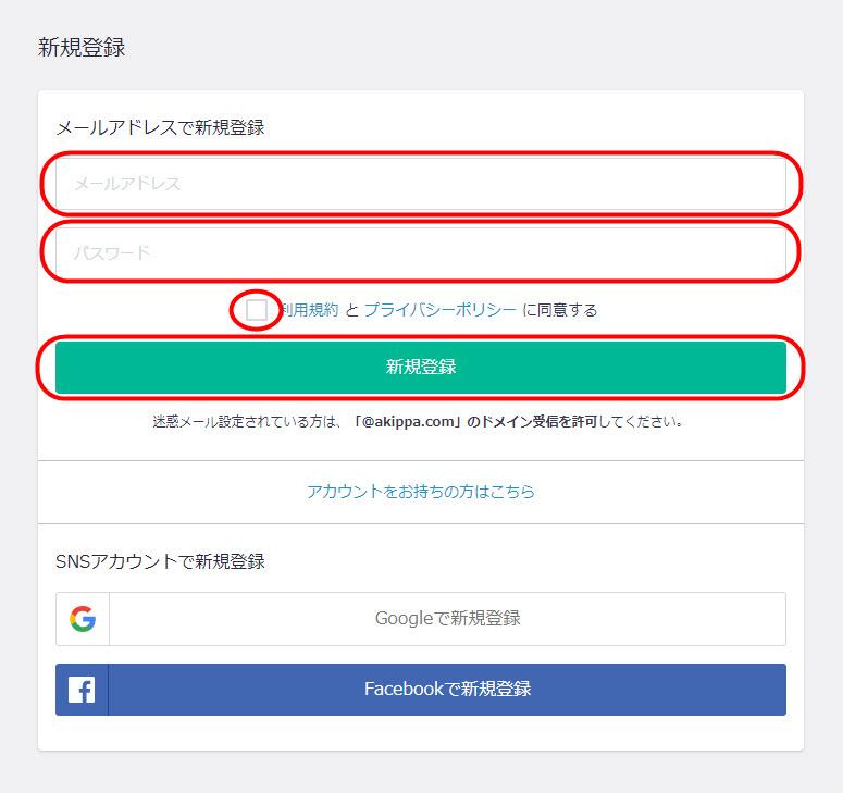 akippa あきっぱ アキッパ 駐車場 予約 無料 登録 個人間 申込み 仕組み ビジネスモデル オーナー ユーザー 会員登録 マルチデバイス 使い方 始め方 新規登録