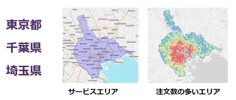 ウーバーイーツ ubereats 稼げるエリア 地域 東京 都内 23区