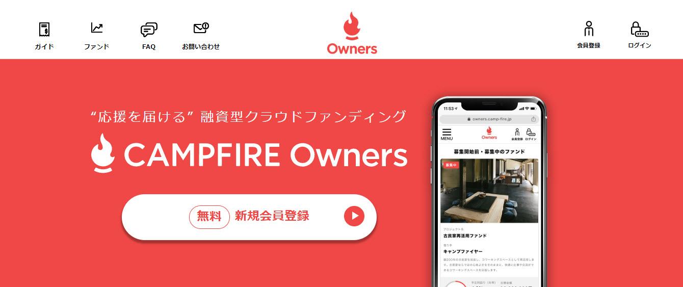 キャンプファイヤーオーナーズ campfire owners campfireowners 口座開設 登録方法 ソーシャルレンディング 融資型クラウドファンディング