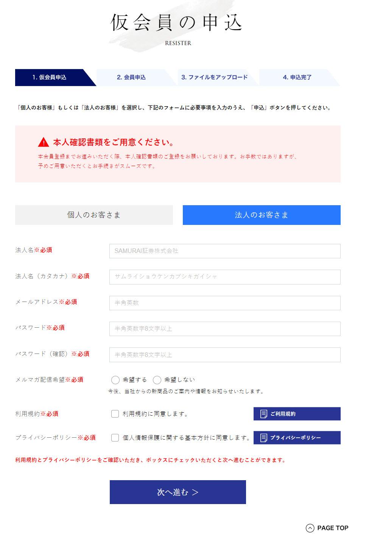 サムライ証券 SAMURAI証券 口座開設 登録方法 ソーシャルレンディング 投資型クラウドファンディング 法人会員登録