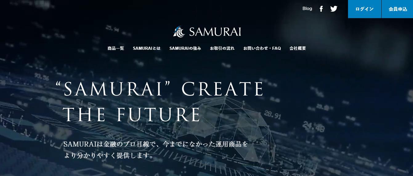 サムライ証券 SAMURAI証券 登録方法 口座開設 ソーシャルレンディング クラウドファンディング 手数料 投資リスク 融資 貸付