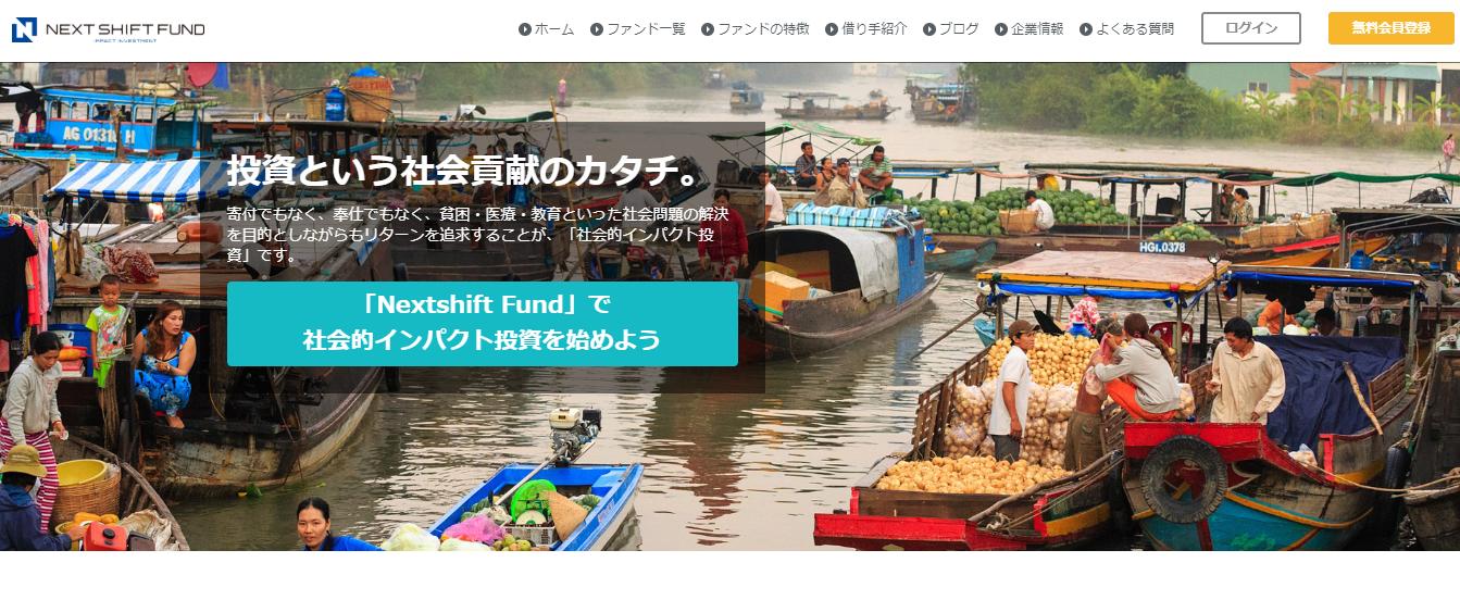 ネクストシフトファンド next shift fund 登録方法 口座開設 ソーシャルレンディング クラウドファンディング 投資 資産運用