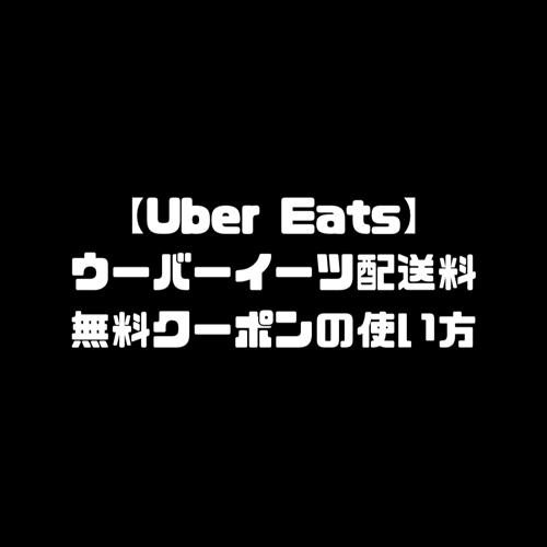 ウーバーイーツ Uber Eats プロモーションコード 無料 クーポン 配送料 値上げ 仕組み