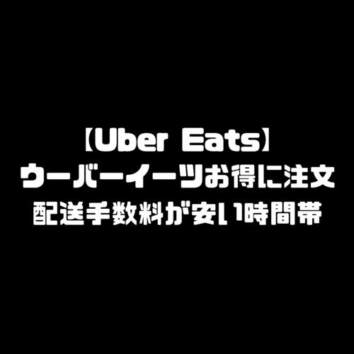 ウーバーイーツ Uber Eats お得に注文 昼 夜 時間帯 配送手数料 安い時間