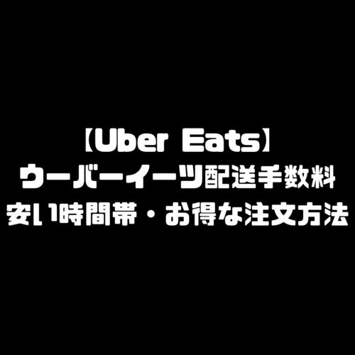 ウーバーイーツ Uber Eats 配送手数料 安い時間 お得に注文する方法
