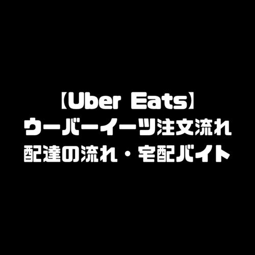 ウーバーイーツ Uber Eats 注文の流れ 配達 流れ 宅配バイト やり方 配達員 配達パートナー 登録
