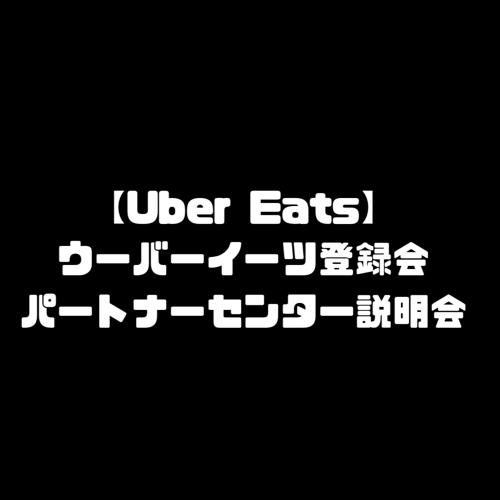 ウーバーイーツ Uber Eats 登録会 パートナーセンター 登録説明会 登録方法 配達員 配達パートナー