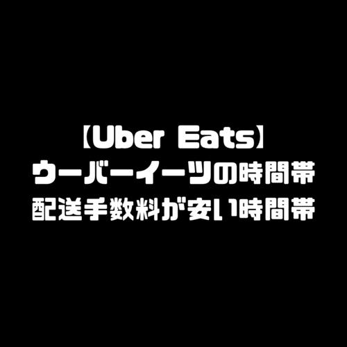 ウーバーイーツ Uber Eats 時間帯 早朝 昼 夜 深夜 配送手数料 安い時間
