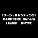 キャンプファイヤーオーナーズ CAMPFIRE Owners 登録方法 口座開設 ソーシャルレンディング クラウドファンディング 投資 手数料 確定申告 投資リスク