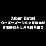 Uber Eats ウーバーイーツ 注文の流れ 配達の流れ 営業時間 注文可能時間