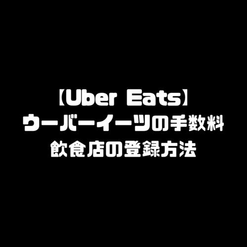ウーバーイーツ Uber Eats 手数料 飲食店 登録方法 レストランサポート