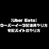 ウーバーイーツ Uber Eats 配達 やり方 宅配バイト やり方 登録方法