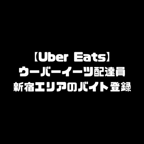 ウーバーイーツ Uber Eats 配達員 新宿エリア 宅配バイト 登録 東京 都内 配達パートナー