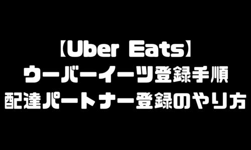 ウーバーイーツ(Uber Eats)配達員登録手順 配達パートナー登録のやり方