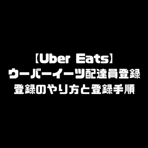 配達員 登録 やり方 Uber Eat ,ウーバーイーツ 配達パートナー 契約 登録手順