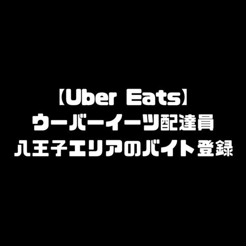 ウーバーイーツ Uber Eats 配達員 八王子市 エリア バイト 登録 やり方 配達パートナー