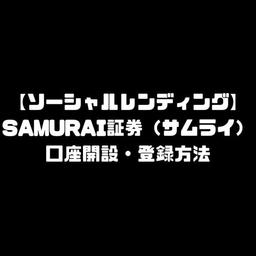 サムライ証券 SAMURAI証券 登録方法 口座開設 ソーシャルレンディング クラウドファンディング 投資 手数料 投資リスク