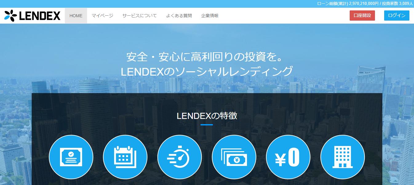 LENDEX レンデックス 登録方法 口座開設 ソーシャルレンディング クラウドファンディング 不動産投資