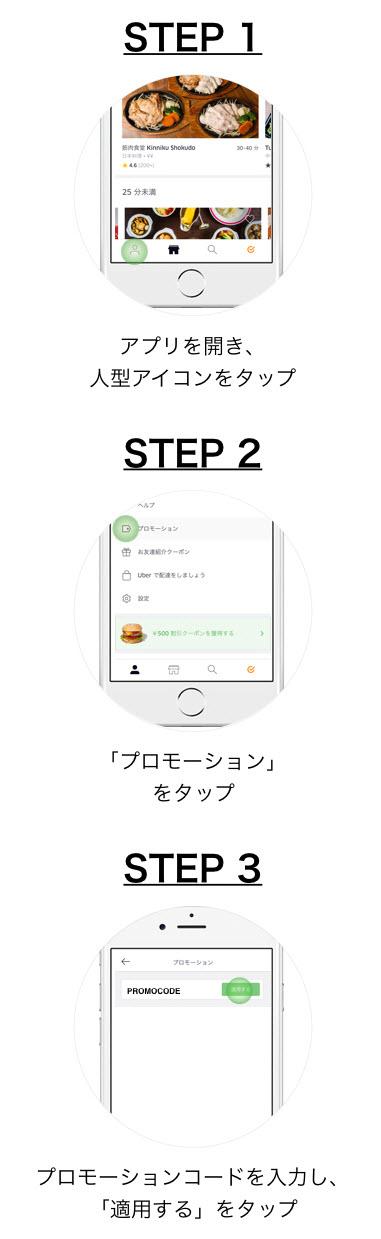uber eats ウーバーイーツ クーポンコード プロモーションコード 使い方