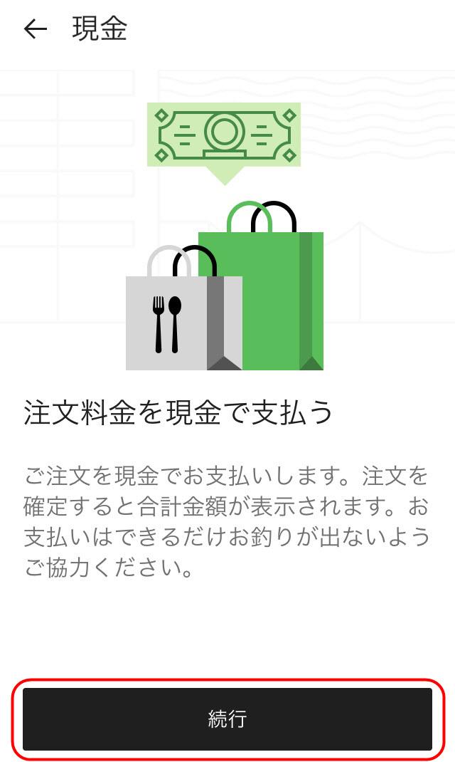uber eats ウーバーイーツ 現金払い設定 現金払いできない 支払い方法 クレジットカード apple pay アップルペイ デビットカード 何が原因
