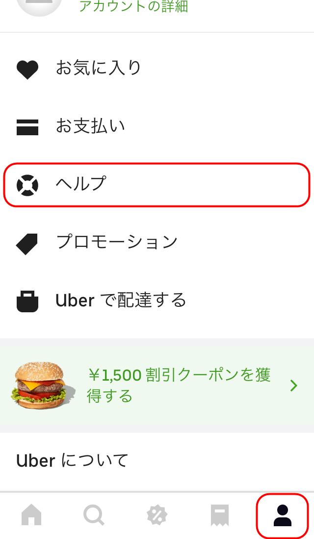 uber eats ウーバーイーツ 現金払い設定 現金払いできない 支払い方法 クレジットカード apple pay アップルペイ デビットカード 問い合わせ