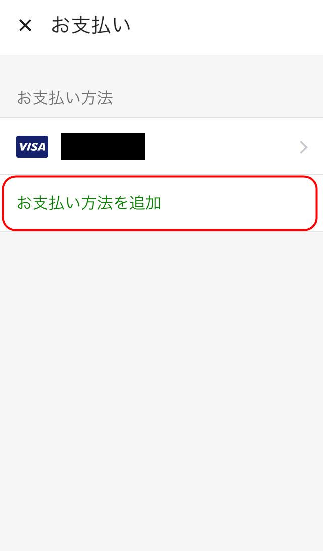 uber eats ウーバーイーツ 現金払い設定 現金払いできない 支払い方法 クレジットカード apple pay アップルペイ デビットカード 設定変更