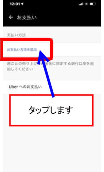 uber eats ウーバーイーツ 現金支払い 配達パートナー 配達員 クレジットカード支払い