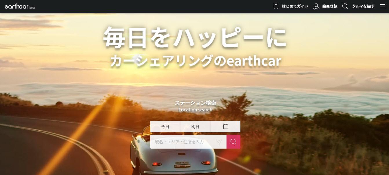 アースカー アース・カー 個人間カーシェアリング 車 予約 維持費 固定費 ガソリン代 会員登録 新規登録 オーナー登録 トラブル