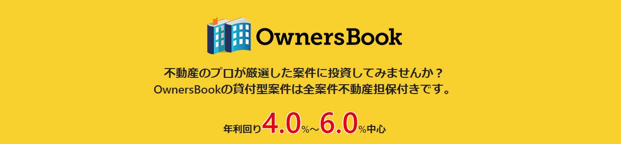 オーナーズブック ownersbook owners book 口座開設 登録方法 不動産投資 ソーシャルレンディング クラウドファンディング 確定申告 投資リスク