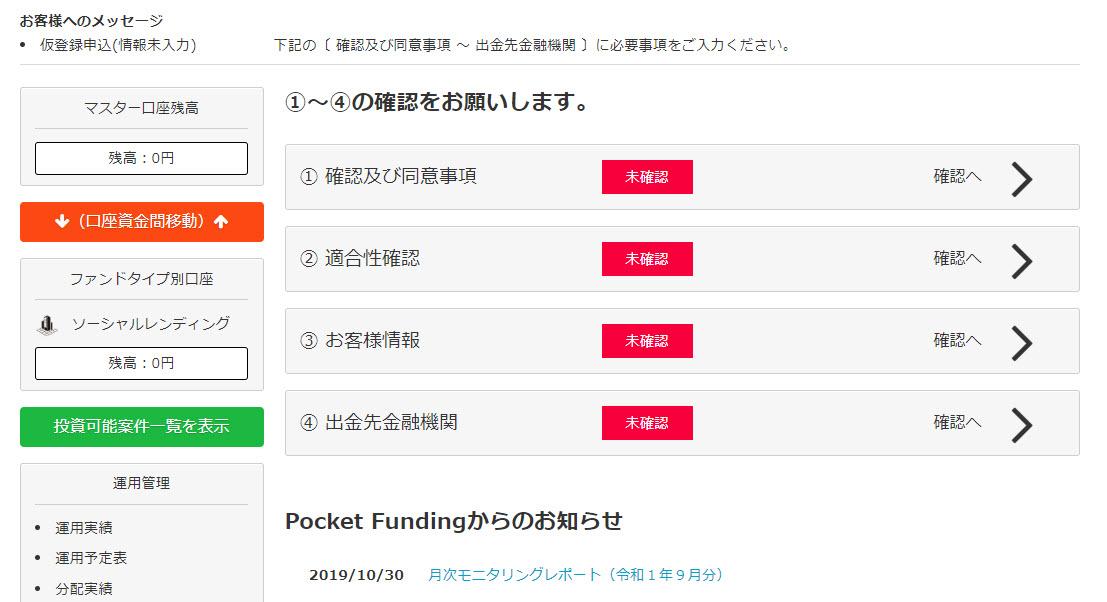 ポケットファンディング pocket funding 口座開設 登録方法 ソーシャルレンディング 投資型クラウドファンディング 資産運用 沖縄 不動産投資 法人口座