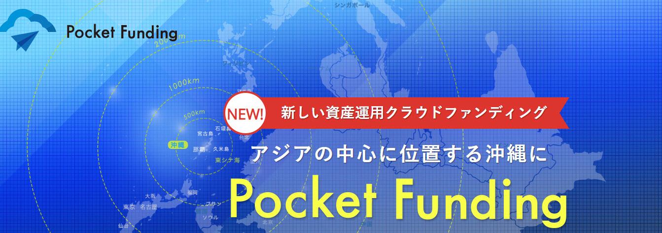 ポケットファンディング pocket funding 口座開設 登録方法 ソーシャルレンディング 投資型クラウドファンディング 資産運用 沖縄 不動産投資