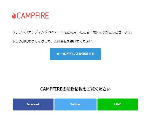 CAMPFIRE キャンプファイヤー 口座開設 登録方法 会員登録 新規登録 クラウドファンディング 申し込み 購入型 認証メール
