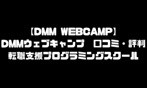 DMMウェブキャンプ評判・口コミ・感想|DMM WEBCAMP就職支援・転職支援プログラミングスクール無料体験・初心者未経験から転職保証(旧ウェブキャンププロ)
