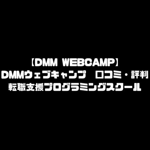 DMMウェブキャンプ 評判 口コミ 感想 DMM WEBCAMP 就職支援 転職支援 プログラミングスクール 無料体験 初心者 未経験 転職保証 ウェブキャンププロ
