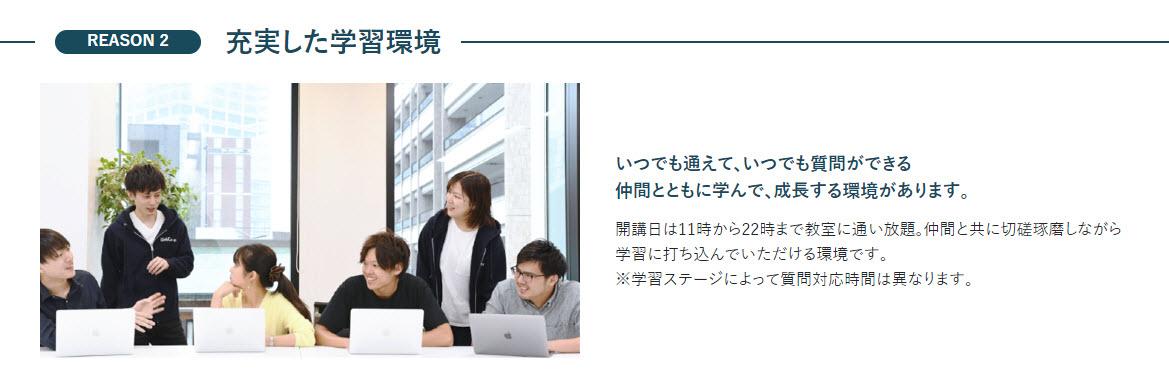 DMM WEBCAMP 評判 口コミ DMMウェブキャンプ 転職保証 プログラミングスクール 転職保証コース ビジネス教養コース