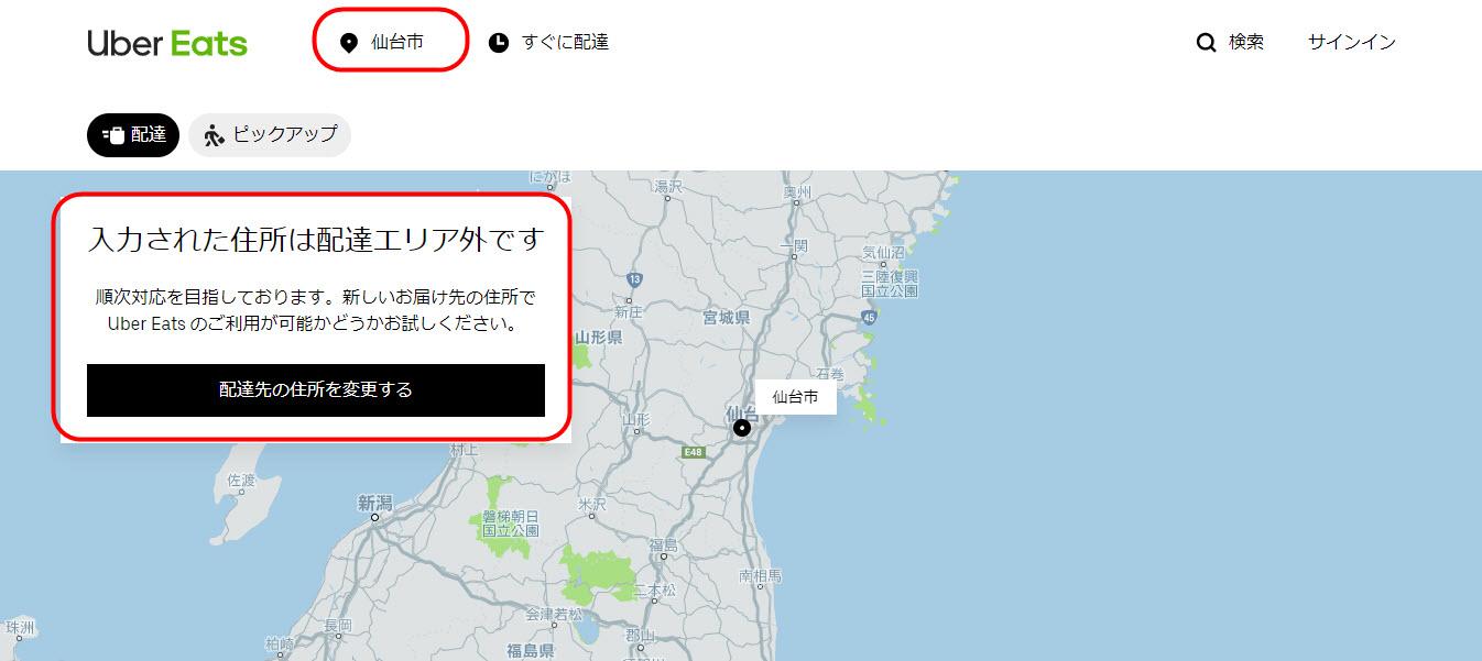 ウーバーイーツ 使い方 UberEats 使えない地域 使える地域 県 配達エリア 場所 Uber Eats 配達員 登録方法 バイト