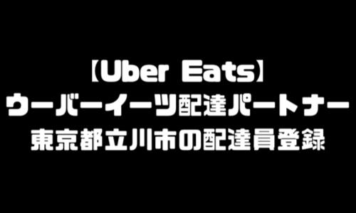 ウーバーイーツ立川市登録バイト|UberEats東京都立川エリア配達員・配達料
