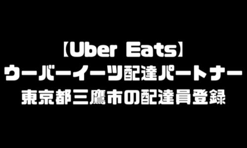 ウーバーイーツ三鷹市登録バイト|UberEats東京都三鷹エリア配達員・配達料