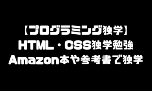 HTML・CSS独学入門|Amazon本・参考書・サイト学習・未経験初心者の独学勉強方法