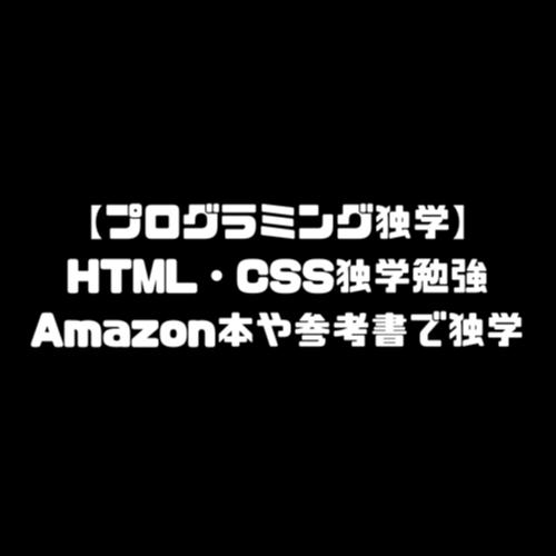 HTML CSS 独学 入門 Amazon 本 参考書 サイト 学習 未経験 初心者 独学 勉強方法