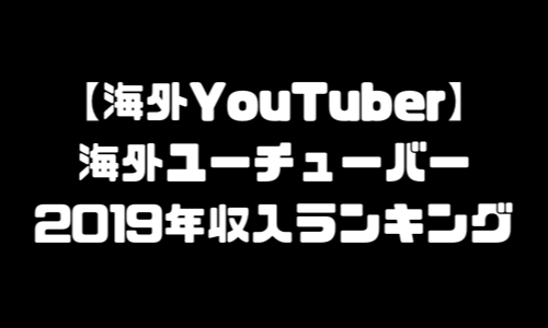 海外ユーチューバー ランキング|おすすめ海外YouTuber年収・収入ランキング2019年度