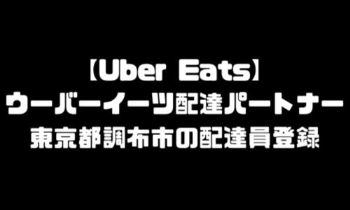 ウーバーイーツ調布市登録バイト|UberEats東京都調布エリア配達員・配達料