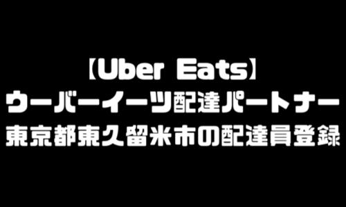 ウーバーイーツ東久留米市登録バイト|UberEats東京都東久留米エリア配達員・配達料