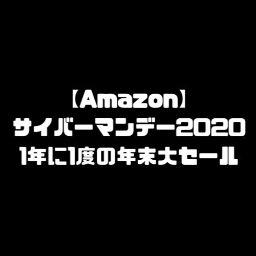 サイバーマンデー 2020 Amazonセール おすすめ 目玉商品 人気商品 対象商品 頻度 いつ プライム会員 攻略方法 2020年