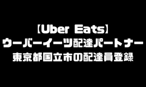ウーバーイーツ国立市登録バイト|UberEats東京都国立エリア配達員・配達料